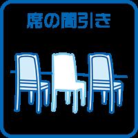 椅子の間引き