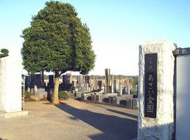 八千代あさひ霊園