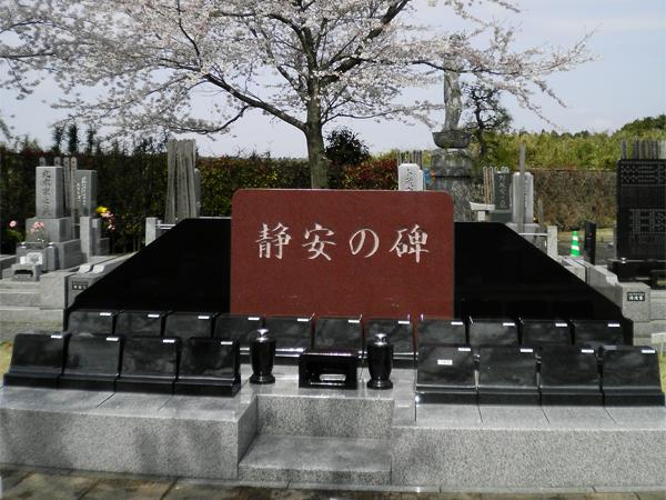 平成霊園 永代供養墓