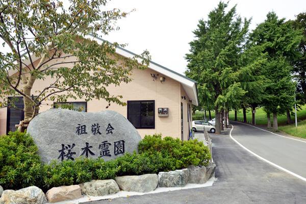 祖敬会桜木霊園