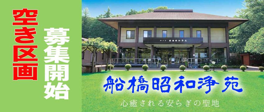 船橋昭和浄苑 空き区画 募集開始
