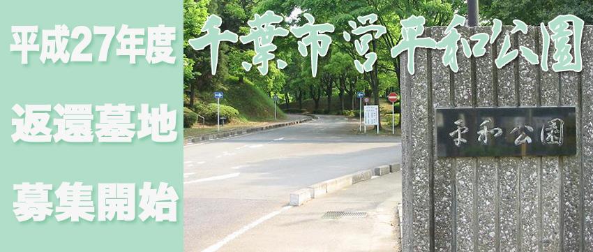 千葉市営平和公園墓地 使用者募集のお知らせ