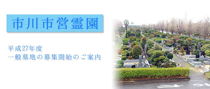 平成27年度市川市霊園一般墓地募集開始