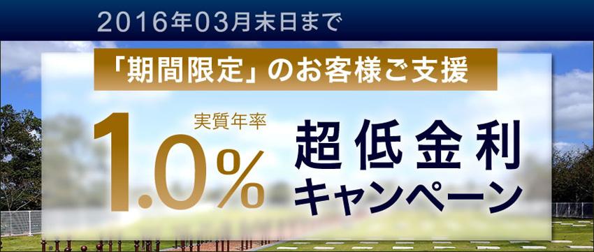 20150331まで超低金利実質年率1.0%