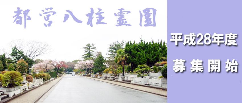都立八柱霊園 一般墓地 使用者募集開始