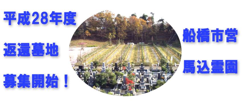 平成28年度 船橋市馬込霊園 返還墓地募集開始