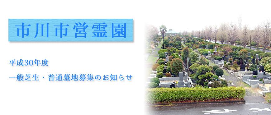平成30年市川市霊園一般芝生・普通墓地の募集案内について