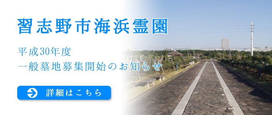 h30narashino