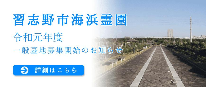 r01narashino