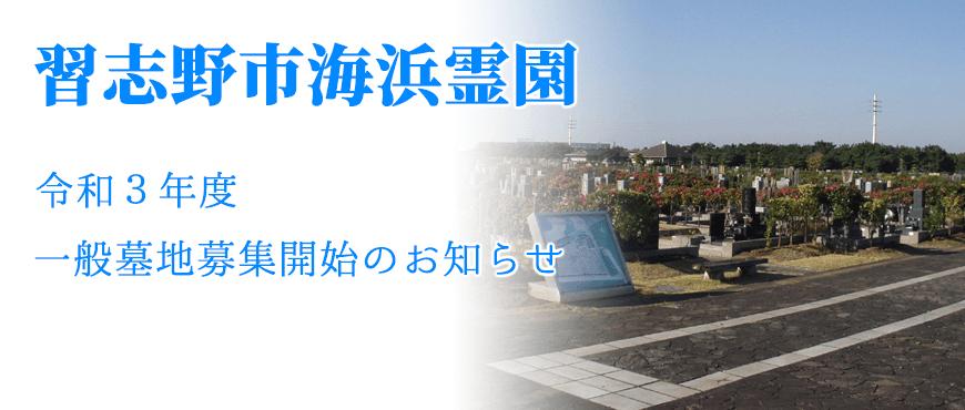 2021narashino
