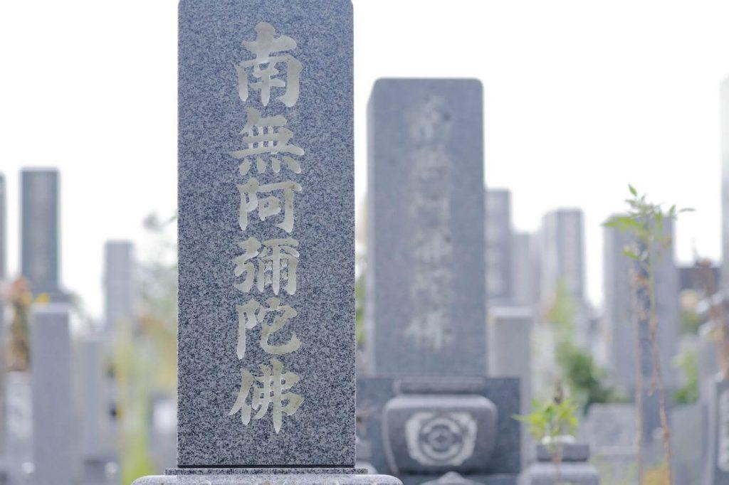 お墓の値段
