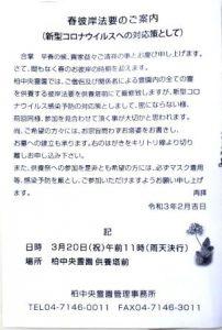 「柏中央霊園春の慰霊祭」のお知らせ